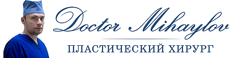 Пластический хирург Андрей Анатольевич Михайлов